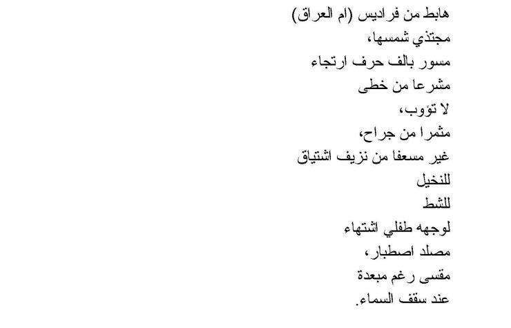 شعر-Yaseen 2