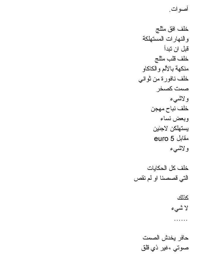 شعر-Yaseen1