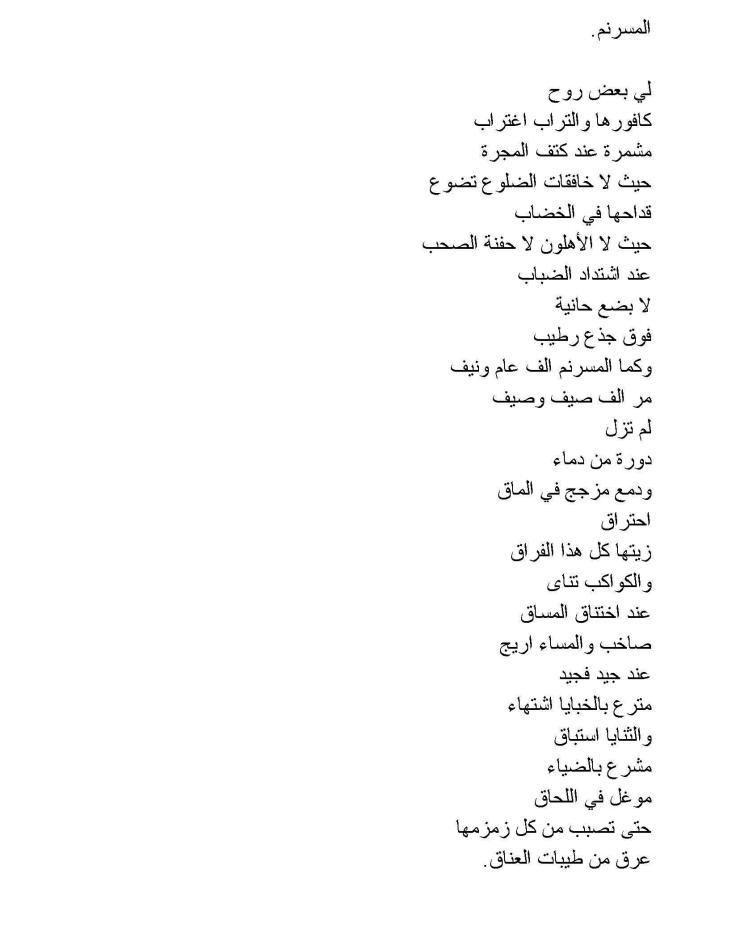 شعر.Yassin0